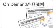 下载 QAD On Demand 表